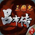 三国志吕布传九游版v2.0.00 uc版