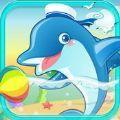 海豚消消乐手游红包版v1.0.0 最新版