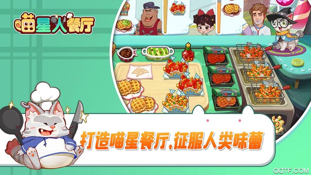 喵星人餐厅官方版v4.0 安卓版