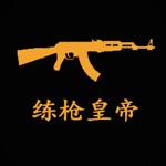 练枪皇帝手机版v1.1.9 最新版