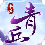 青丘奇缘破解版v1.0.3 免费版