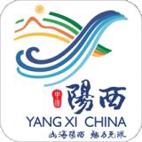 山海阳西客户端安卓版v1.0.0 手机版