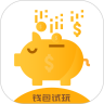 钱包试玩手赚app最新版v1.0.1 官方版