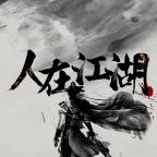 人在江湖破解版v1.0.0 最新版