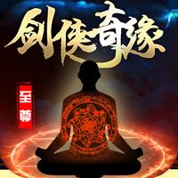 剑侠奇缘听云剑歌至尊版v1.1 最新版
