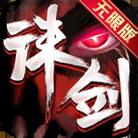 诛剑奇侠传无限资源版v1.11 无限版