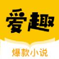 爱趣小说破解版v1.6.0