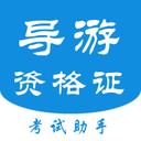 导游证考试助手app最新版v1.0 安卓版