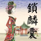 皮影京剧锁麟囊官方版v1.0 手机版