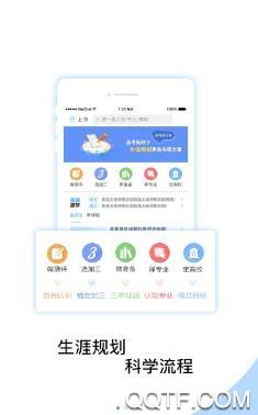 起风学府app最新版v1.0