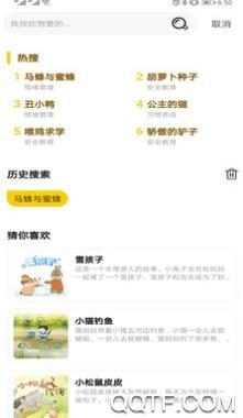 荟声app最新版