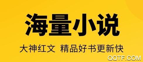 七猫小说ios无广告版