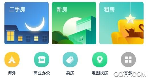 链家app官方版