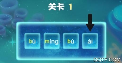 拼音速记官方ios版