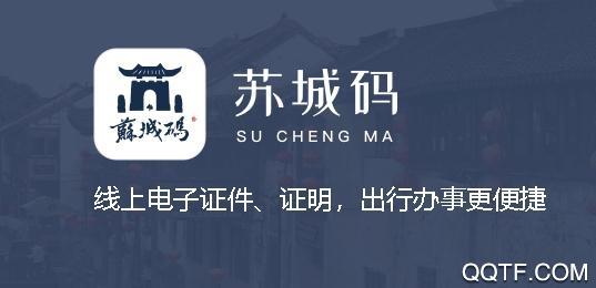 苏城码app官方版