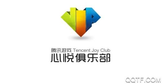 心悦俱乐部app官方登录版