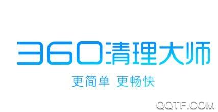 360清理大师2020极速版v7.1.2