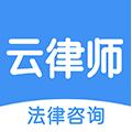 云律师(法律咨询)app最新版v3.1.1 安卓版