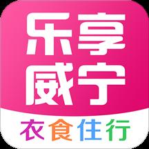 乐享威宁app安卓版v6.0.1 官方版