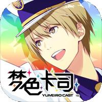梦色卡司正式版v2.4.0 国服版
