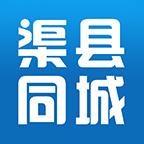渠县同城客户端v6.0.0 最新版