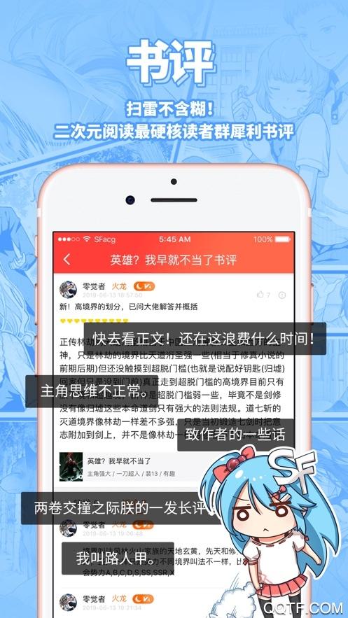 菠萝包轻小说官方版v4.5.16 安卓版