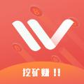 挖矿赚赚钱appv1.1 安卓版