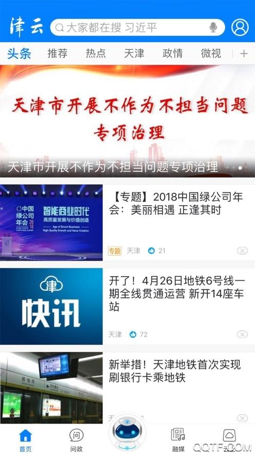 津云app官方版v2.7.30 手机版