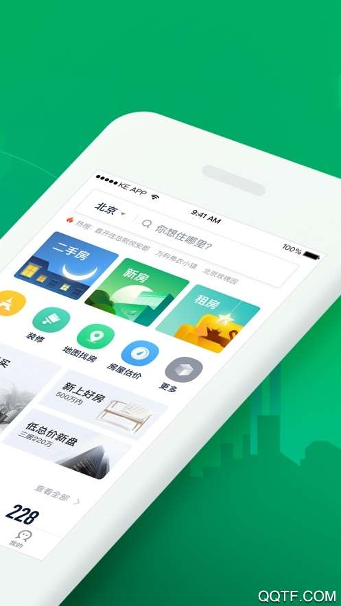链家app官方版v9.15.1 安卓版