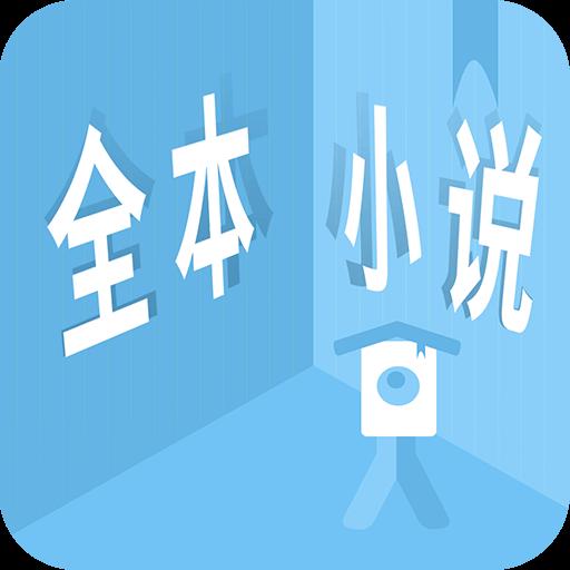 看全本小说免费阅读appv1.1.1 最新版