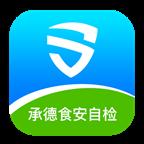 承德食安自检官方版v6.8.3 最新版