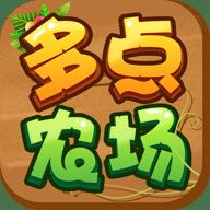 多点农场app官方版v1.0.3 最新版
