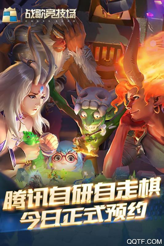 战歌竞技场腾讯官方版v1.2.37 安卓版