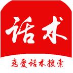 芒果恋爱话术库免费版v1.0.0 最新版