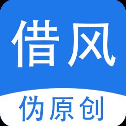 借风伪原创降重(论文免费查重)appv1.0 免费版