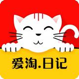 爱淘日记app安卓版v1.5.12 手机版