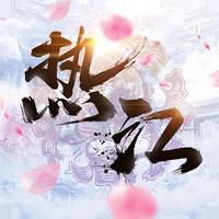 热江十周年版v1.0.1 纪念版