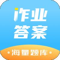 作业答案精灵助手app安卓版v1.0 官方版