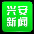 兴安新闻客户端v1.0 官方版