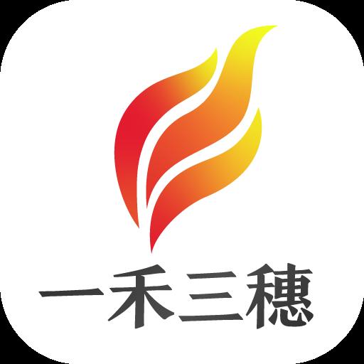 一禾三穗app官方版v1.3.2 最新版
