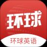环球英语app最新版v1.0.0 手机版