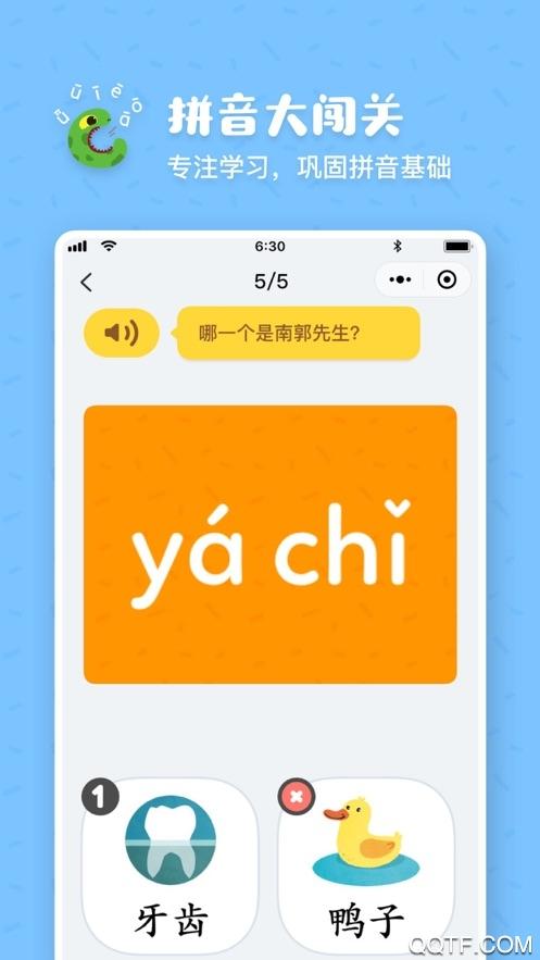 拼音速记官方ios版v1.0 iPhone版