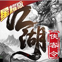 江湖侠客令破解版v1.0.0 福利版