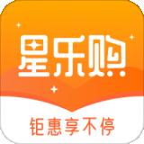 星乐购app最新版v1.0.0 手机版