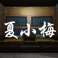 夏小梅疑案安卓版v1.0.0 最新版