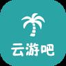 云游吧app安卓版v1.0.2 官方版