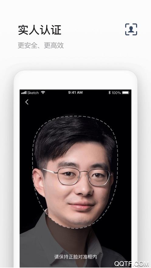 苏城码app官方版v1.4.3 安卓版