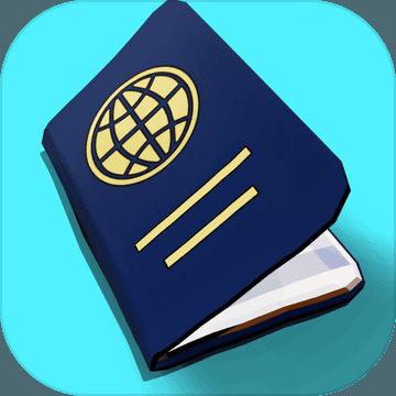 登机过一下安检手游ios版v2.1 最新版