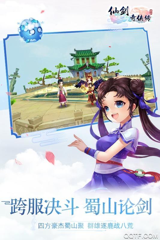 仙剑奇侠传3D回合折扣充值版v6.0.179 折扣版