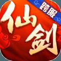 仙剑奇侠传3D回合无限元宝服v6.0.179 无限版